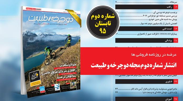 qqqqqqqqqqqqqqqqqqq 21 - انتشار شماره دوم مجله دوچرخه و طبیعت