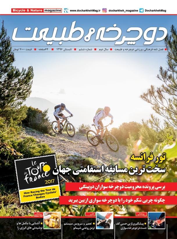مجله دوچرخه و طبیعت شماره ششم 6
