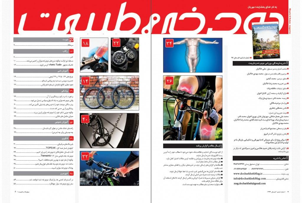 مجله دوچرخه و طبیعت