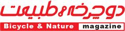 لوگو مجله دوچرخه و طبیعت