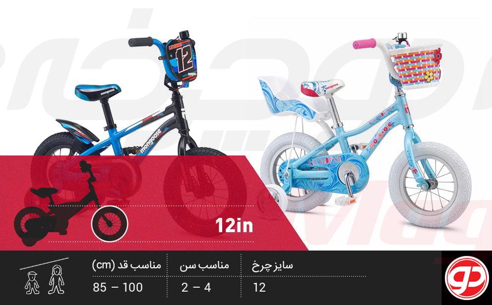 دوچرخه سایز 12 بچه گانه