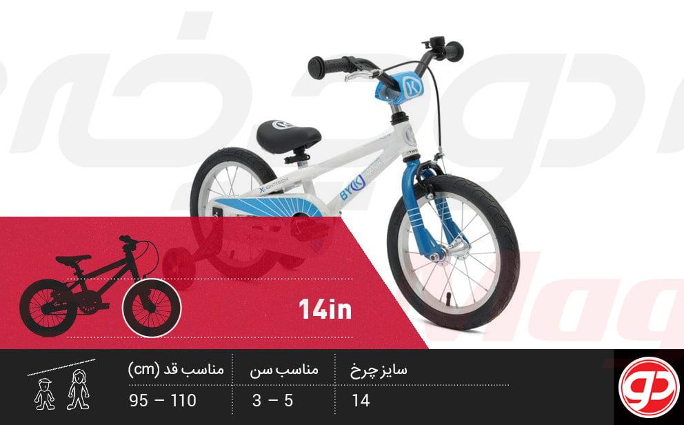 دوچرخه سایز 14 بچه گانه