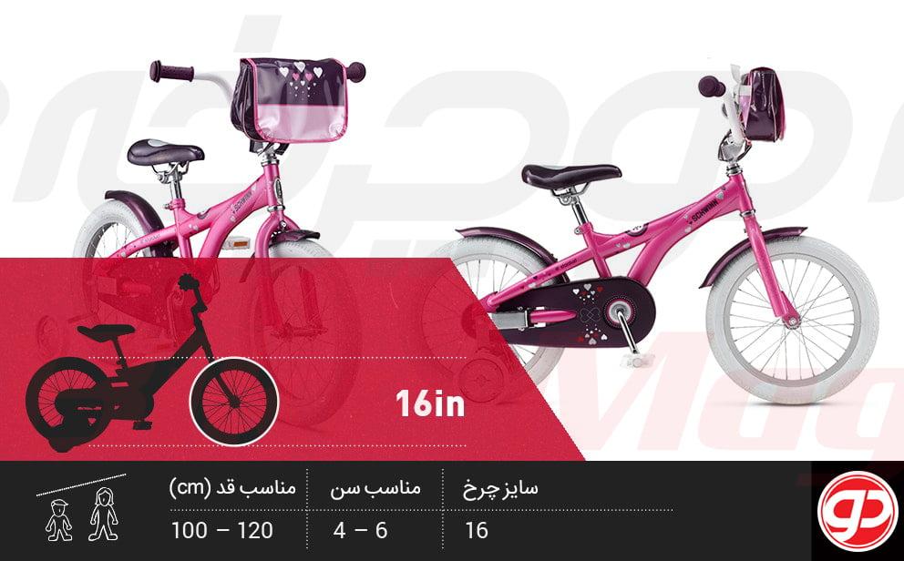 دوچرخه سایز 16 بچه گانه