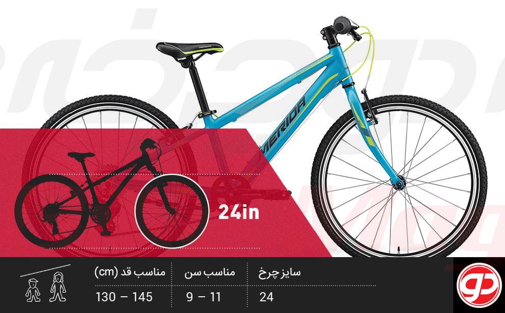دوچرخه سایز 24 بچه گانه