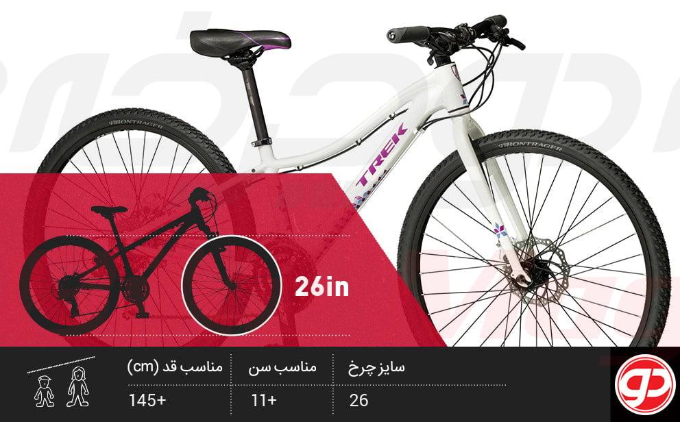 دوچرخه سایز 26 بچه گانه