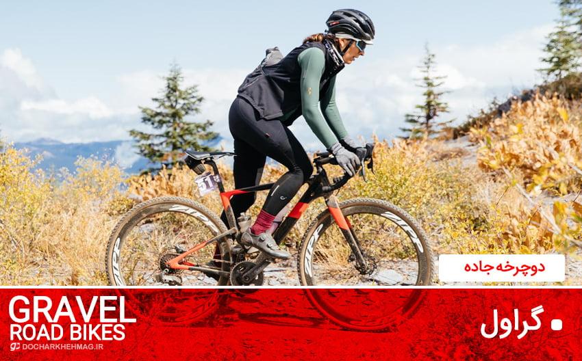 دوچرخه سبک GRAVEL گراول
