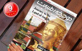 مجله دوچرخه و طبیعت شماره نهم